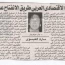 Cuidado con las traducciones rápidas… especialmente del árabe